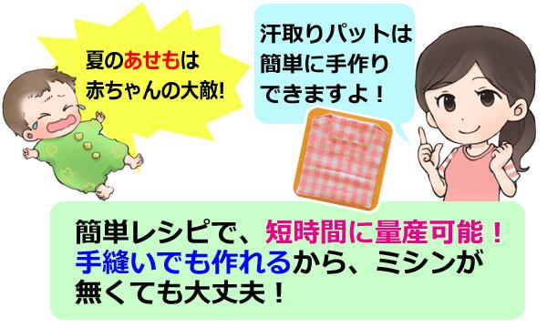 998_【型紙・作り方つき】あせも予防のための汗取りパットの作り方