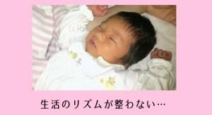 生後1か月の赤ちゃんの生活リズムはどう?夜泣き予防に勧める5つのこと
