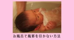 新生児と生後1・2カ月の風邪対策!秋冬の沐浴とお風呂で失敗したこと5選