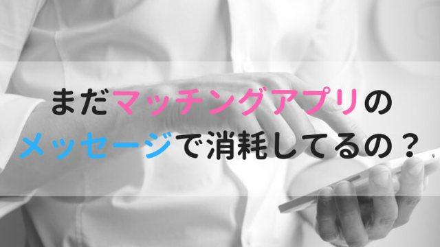 マッチングアプリの初回メッセージ