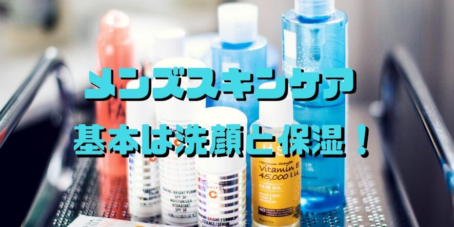 メンズスキンケアの基本は洗顔と保湿
