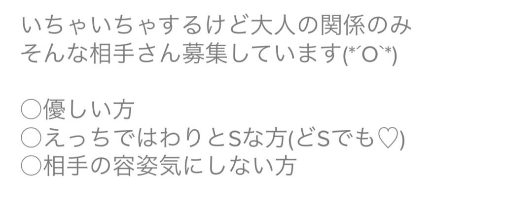 ティンダーのヤリモク女子01