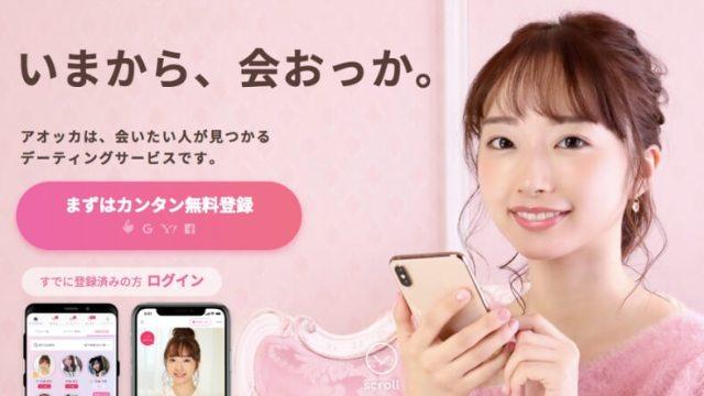 aocca(アオッカ)マッチングアプリの口コミ評判レビュー:モテたい男のマッチングアプリ攻略法