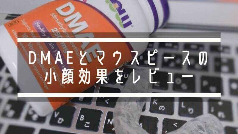 【スト値上げ】DMAEサプリとマウスピースで小顔効果を実感!エラの張り改善!