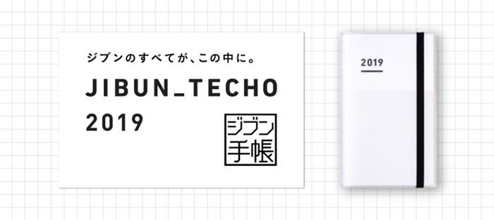 【2019年】コクヨ/ジブン手帳のレビュー!初心者に優しい設計でおすすめ。 | Happy! Nomaday!