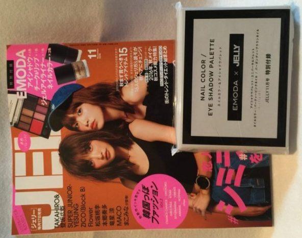 【雑誌付録】JELLY11月号 予約分を取りに行ってきました☆