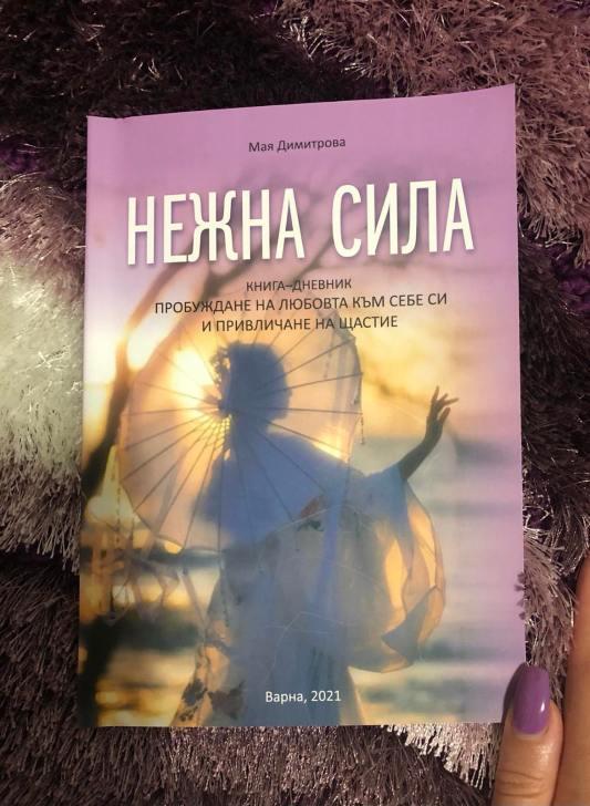 """""""Нежна сила""""- книга-дневник на психолога Мая Димитрова ще ви помогне да привлечете щастието"""