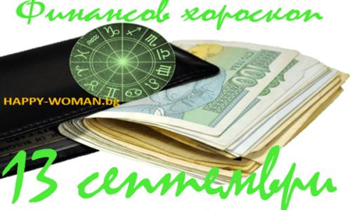 финансов хороскоп за 13 септември 2021