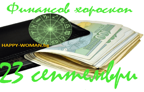 финансов хороскоп за 23 септември 2021