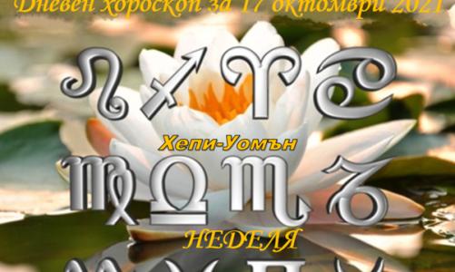 Дневен хороскоп 17 октомври 2021