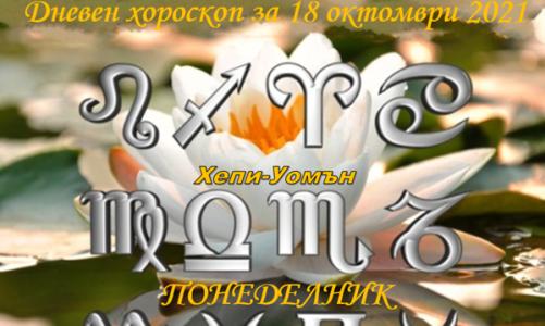 Дневен хороскоп 18 октомври 2021