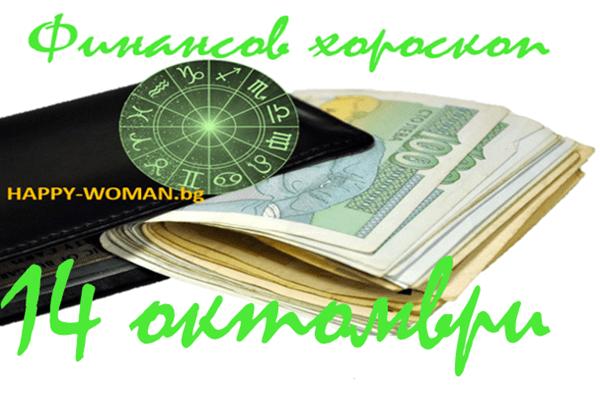 финансов хороскоп 14 октомври 2021