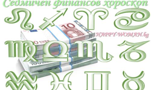 Финансов седмичен хороскоп 18 – 24 октомври 2021
