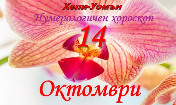 нумерологичен хороскоп -14 октомври 2021- дневен хороскоп