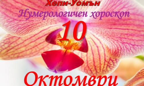 Нумерологичен хороскоп за огледалната дата 10. 10. 2021: Къде се крие късметът днес