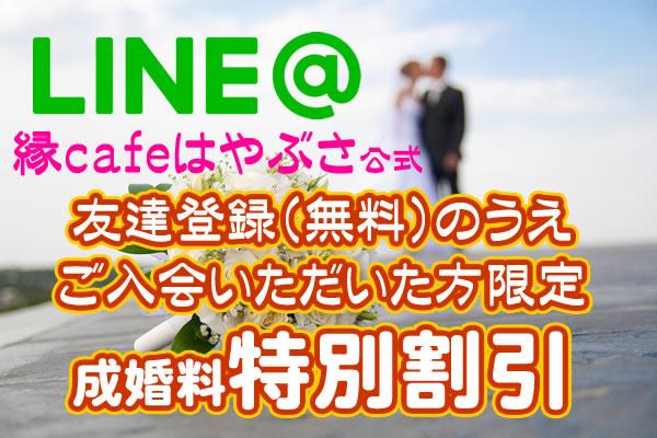 LINE@登録勧誘 結婚相談所 佐賀 福岡 おすすめ 再婚 料金