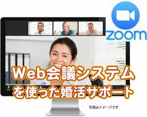 web会議システム 結婚相談所 佐賀 福岡 おすすめ 再婚 料金
