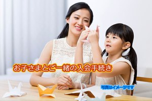 お子さまと一緒 結婚相談所 佐賀 福岡 おすすめ 再婚 料金