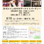 30代メインのサタデーナイトパーティー 結婚 相談所 佐賀 福岡 再婚