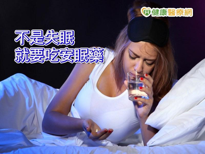 失眠就吃安眠藥 醫:小心藥物依賴 - Happy 50 Plus