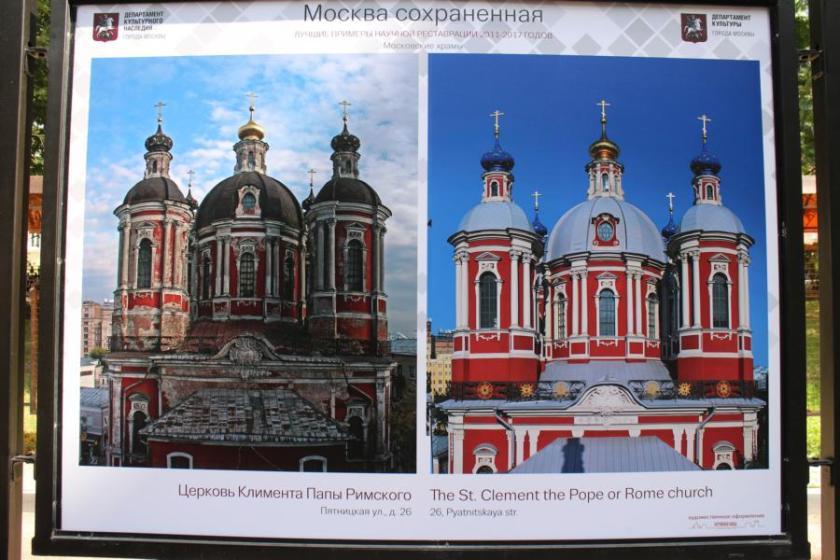 Vorher-Nachher Bild von Restaurierungen in Moskau