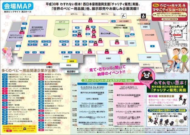 ベビー・キッズ&マタニティショー 会場マップ ブログ 速報 お土産 抽選