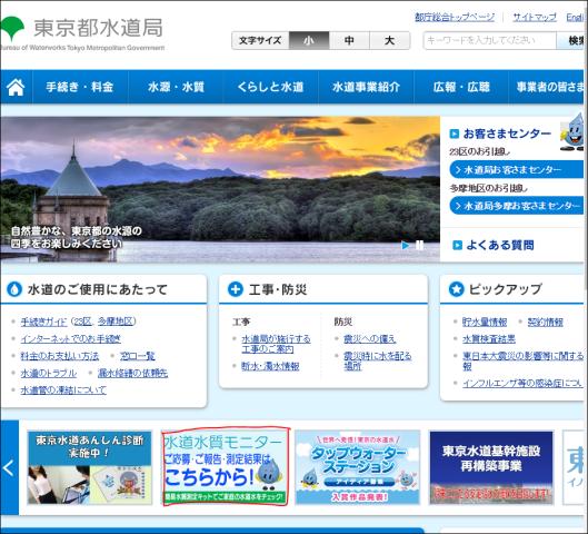 水質モニター 東京都水道局 応募リンク