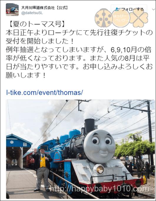 きかんしゃトーマス号 大井川鉄道 倍率