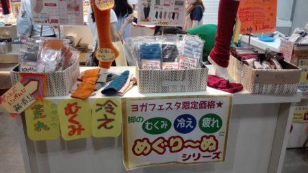 ヨガフェスタ横浜2016