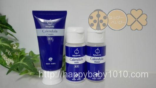 ベビースマイル シースター カレンデュラ 赤ちゃん用保湿 7日間セット メルシーケア アトピー