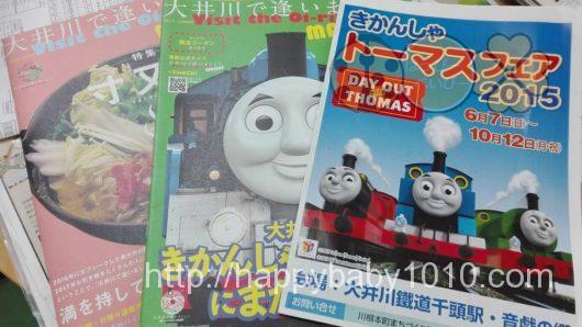 トーマスフェア 冊子 大井川鉄道 金谷駅