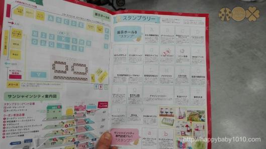リトルママフェスタ お土産 イベント 無料 ブース 事前予約 スタンプラリー2