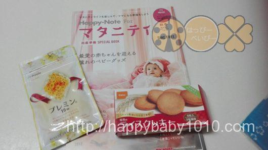 ベビー・キッズ&マタニティショー お土産 ブログ 2018