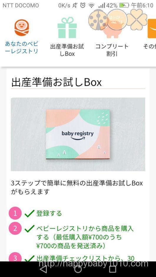 出産準備お試しBox 申込手順