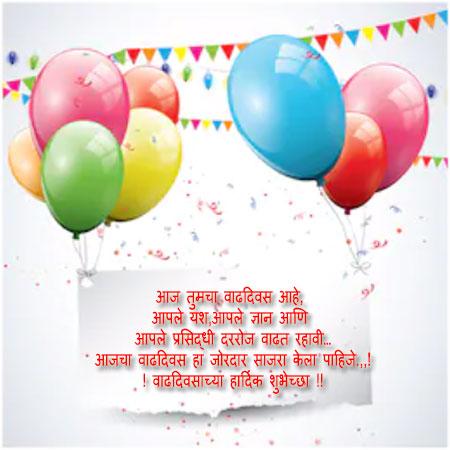 Birthday status in marathi