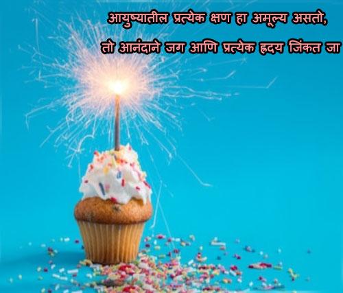 birthday status images in marathi