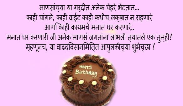 Birthday-status-in-Marathi