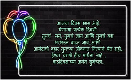 First birthday wishes in marathi