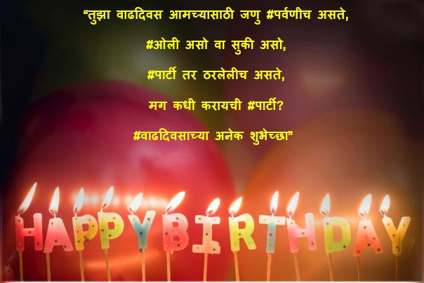 Happy-Birthday-Status-in-Marathi