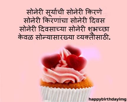 Birthday Status in Marathi for whatsapp