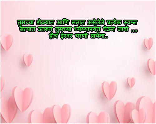 Birthday status in marathi 140 word