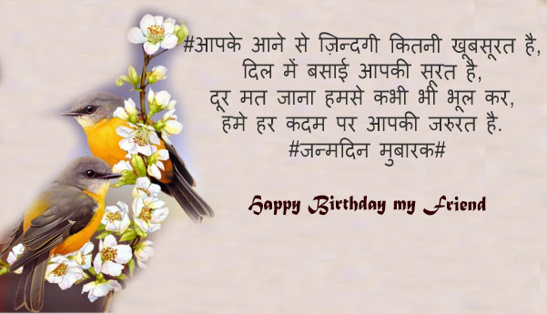 Heart-touching-birthday-wishes-for-friend-in-hindi