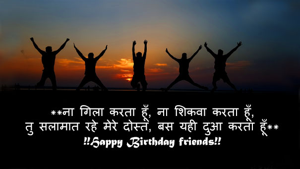 b-day-wishes-for-frnd