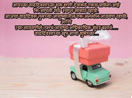 Happy birthday wishes messages in marathi friend