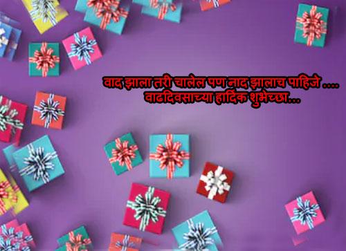happy birthday sms in marathi whatsapp