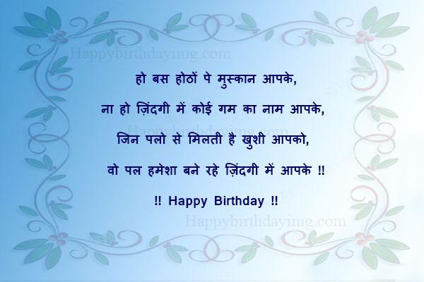 Birthday-Shayari-for-Sister