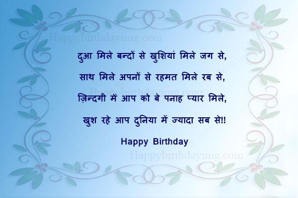 Birthday-Shayari-for-mom
