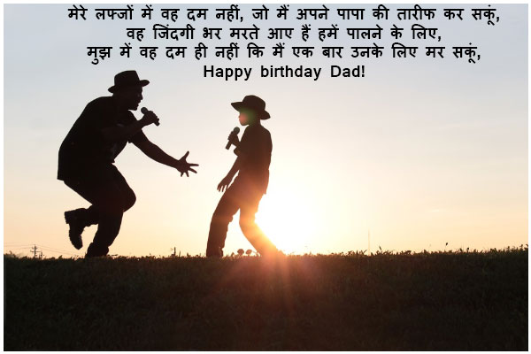 Birthday-Wishes-for-papa-in-hindi