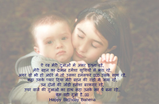 Birthday-quotes-for-sister-in-hindi