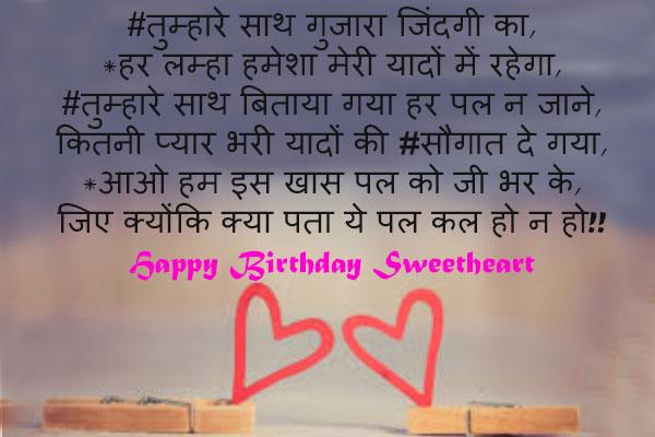 Birthday-wishes-for-wife-in-hindi-shayari-status